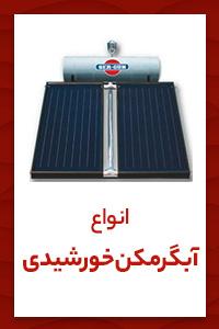 انواع آبگرمکن خورشیدی در فروشگاه ترکان تجهیز تاسیسات