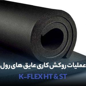 عملیات روکش کاری آلومینیوم و پشت چسبدار کردن عایق های رول K-FLEX